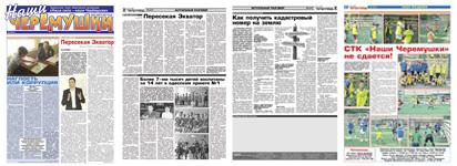 Газета Наши Черемушки Август 2013