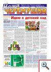 Июльский выпуск газеты