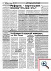 Апрельский выпуск газеты