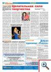 Августовский выпуск газеты