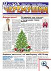 Декабрьский выпуск газеты