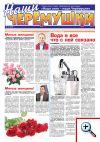 Февральский выпуск газеты