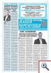 Февральский выпуск газеты - 1 стр