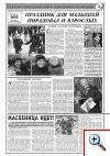 Февральский выпуск газеты - 3 стр.