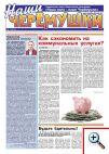 Январский выпуск газеты