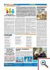 Июньский выпуск газеты