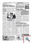 Майский выпуск газеты