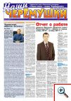 Ноябрьский выпуск газеты