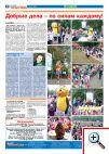 Октябрьский выпуск газеты